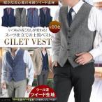 ベスト メンズ ビジネス ウール ツイード ジレ BIZカジ ビジカジ ノーカラー 5ツボタン メンズジレ  スーツ仕立て【送料無料】
