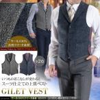 メンズ ベスト ジレ 6ツボタン ツイード素材 衿付き ジレ 尾錠付き BIZカジ ビジカジ ビジネス スーツ仕立て 〔MOON〕ウール100%【送料無料】