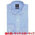 長袖 ワイシャツ 形態安定 ホリゾンタル ワイド 綿100% 白×ブルーストライプ