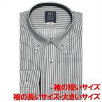 ワイシャツ 長袖 形態安定 ボタンダウン 白×グレーストライプ 袖の長い・袖の短い・大きいサイズ