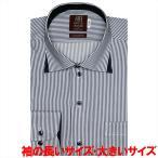 ワイシャツ 長袖 形態安定 マイター ワイド 綿100% 白×ネイビーストライプ 袖の長い・大きいサイズ スリム
