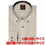 ワイシャツ 長袖 形態安定 ボタンダウン ブラウン×チェック織柄 袖の長い・袖の短い・大きいサイズ スリム