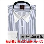 ワイシャツ 長袖 形態安定 HOT-2 クレリック ボタンダウン 白×ネイビー、サックスストライプ 袖の長い・大きいサイズ