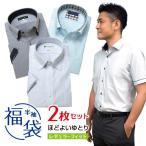 ワイシャツ 送料無料 福袋 セット シャツ M L LL 2L メンズ 半袖 クールビズ おしゃれ ブランド セール