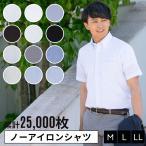 ワイシャツ メンズ 半袖 ニットシャツ ノーアイロン ボタンダウン 形態安定 ストレッチ Yシャツ 白 ブルー グレー 等 サイズ M L 2L 送料無料