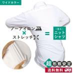 ワイシャツ メンズ 長袖 ニットシャツ ノーアイロン ワイドカラー 形態安定 ストレッチ Yシャツ 白 ブルー グレー 等 サイズ M L 2L 送料無料