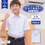 スクールシャツ 半袖 男子 学生服 1000円クーポン対象 蛍光白 防汚加工 形態安定