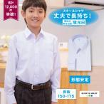 スクールシャツ 長袖 男子 学生服 蛍光白 形態安定