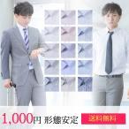 ワイシャツ 1000円 メンズ 長袖 形態安定 Yシャツ 白 ブルー グレー 等 サイズ M L 2L 送料無料