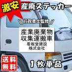 産廃車ステッカー3行タイプミニサイズ(黒A) 産業廃棄物収集運搬車両表示用 /ステッカー/名入れ/送料無料