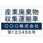 産廃車ステッカー4行タイプ番号入り(青A) 産業廃棄物収集運搬車両表示用 /ステッカー/名入れ