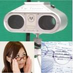 【視力回復・視力低下予防】【視力訓練機アイトレーナー(シルバー)+視力回復サポートメガネ】