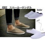 スニーカーサンダル カジュアルシューズ メンズ かかとなし 靴 スニー カー 軽量 ローカット メンズシューズ 靴 春夏