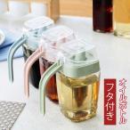 オイルボトル 調味料入れ 調味料容器  厨房 キッチン収納 ガラス 5セット 保存容器  醤油