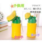 子供用 おしっこ 漏れ防止 尿器 トイレ  携帯用 持ちやすい 緊急時  便利 アウトドア 車 緊急 簡易  処理袋 小便 尿器