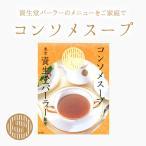 ショッピング資生堂 東京・銀座 資生堂パーラー コンソメスープ