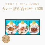 ショッピング資生堂 東京・銀座 カレー 詰め合わせ ギフト 資生堂パーラー カレー詰め合わせ CR30