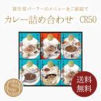 ショッピング資生堂 東京・銀座 カレー 詰め合わせ ギフト 送料無料 資生堂パーラー カレー詰め合わせ CR50