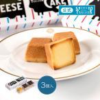 ホワイトデー ギフト 資生堂パーラー チーズケーキ3個入 東京 銀座 お土産 個包装
