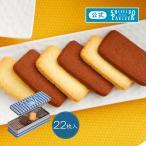 ギフト 資生堂パーラー サブレ22枚入 サブレ 銀座  クッキー 詰め合わせ お菓子 個包装