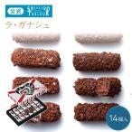 資生堂パーラー ラ・ガナシュ14個入【東京・銀座】【チョコレート ギフト】