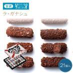 チョコ ギフト 資生堂パーラー ラ・ガナシュ21個入 チョコレート 個包装 母の日