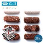 資生堂パーラー ラ・ガナシュ28個入【東京・銀座】【チョコレート ギフト】