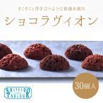 東京・銀座 チョコレート ギフト 資生堂パーラー ショコラヴィオン30個入