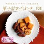 東京・銀座 クッキー 詰め合わせ ギフト 資生堂パーラー 菓子詰め合わせ B30