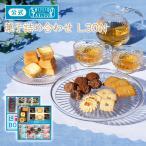 お中元 御中元 資生堂パーラー 菓子詰め合わせL30N 東京・銀座 クッキー 季節限定 ギフト お菓子 個包装 詰め合わせ