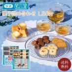 ギフト 資生堂パーラー 菓子詰め合わせL50N 送料無料 東京・銀座 クッキー 季節限定