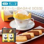 ギフト 資生堂パーラー 菓子コーヒー詰め合わせ DCS32 コーヒー サブレ 詰め合わせ