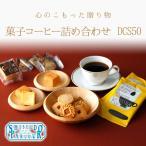 送料無料 資生堂パーラー 菓子コーヒー詰め合わせ DCS50 東京・銀座 ギフト