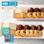 資生堂パーラー 菓子詰め合わせSS15 季節限定 プレゼント ギフト