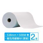 紙緩衝材 梱包 ボーガスペーパー ロール 幅538mm×500m巻 2本 (2本×1箱)