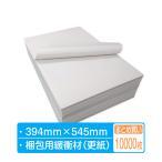 梱包 緩衝材 ボーガスペーパー シート 394mm×545mm 10000枚まとめ買い (1000枚×2包×5箱)