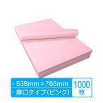 梱包 緩衝材 ボーガスペーパー シート 厚口 指定色【ピンク】 538mm×765mm 1000枚 (500枚×2包×1箱)
