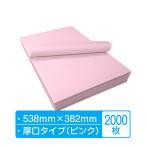 梱包 緩衝材 ボーガスペーパー シート 厚口 指定色【ピンク】 538mm×382mm 2000枚 (500枚×4包×1箱)
