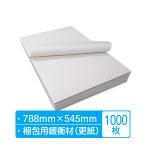 梱包 緩衝材 ボーガスペーパー シート 788mm×545mm 1000枚 (500枚×2包×1箱)