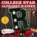 ベルベットカレッジスター 8cm ふち刺繍オーダー アルファベット アイロン接着ワッペン/スタジャン、パーカー、トレーナーに