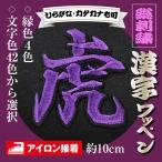 総刺繍 漢字ワッペン(アイロン接着)行書体 /約10cm/1文字 ひらがな・カタカナ可
