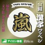 金銀総刺繍 漢字ワッペン(アイロン接着)行書体 /約6cm/1文字 ひらがな・カタカナ可