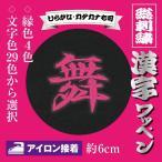 総刺繍 漢字ワッペン(アイロン接着)行書体 /約6cm/1文字 ひらがな・カタカナ可