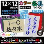 刺繍カラー名札ワッペン(ゼッケン)入学・入園準備