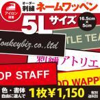 ネーム刺繍ワッペン オリジナル 5Lサイズ/1行タイプ オーダー アイロン 刺しゅう・名入れ・お名前