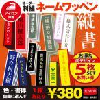 お得な5枚セット!タテ型 ネーム刺繍ワッペン オリジナル S・M/タテ型(縦書き)オーダー アイロン 刺しゅう・名入れ・お名前