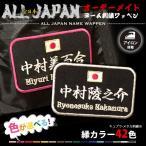 ALL JAPAN(オールジャパン)ネームワッペン 刺繍 日の丸 オリジナル オーダー アイロン 刺しゅう・名入れ・お名前
