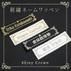 ネーム刺繍ワッペン オリジナル Shiny Crown オーダー アイロン 刺しゅう・名入れ・お名前
