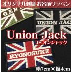 Union Jack(ユニオンジャック)ネーム刺繍ワッペン オリジナル オーダー アイロン 刺しゅう・名入れ・お名前