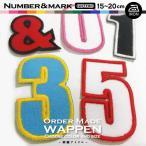 数字&記号 ワッペン(ゴシック体/15〜20cm)ふち刺繍 1文字 アイロン接着 背番号 色・サイズが選べる ORDER MADE WAPPEN(オーダーメイドワッペン)!